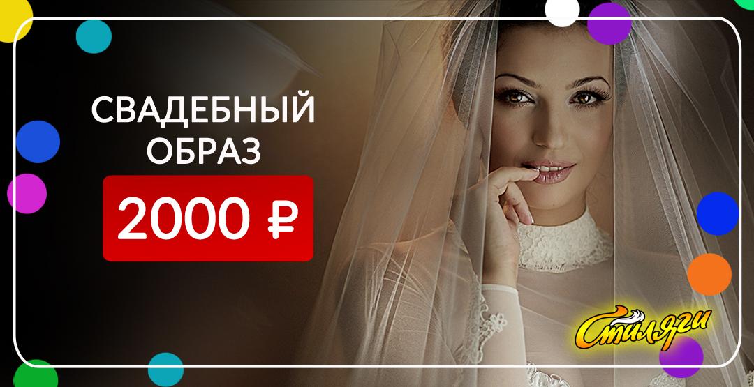 Репетиция свадебного образа в салоне красоты «Стиляги»