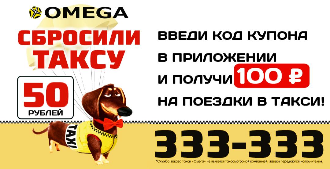 100 премиальных рублей на поездки в такси «Омега»