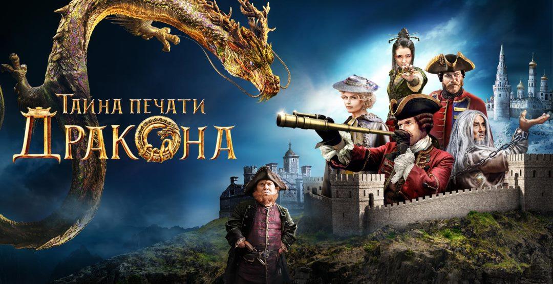 Фильм «Тайна печати дракона» в кинотеатре «Россия»
