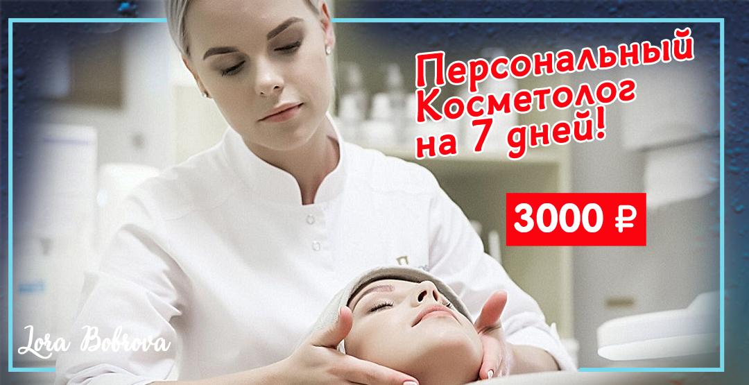 Персональный косметолог на 7 дней