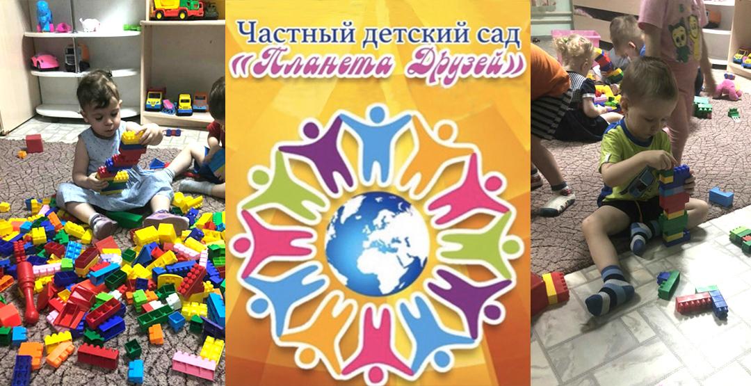 "Частный детский сад ""Планета друзей"" (от 1 г. 3 мес.)"