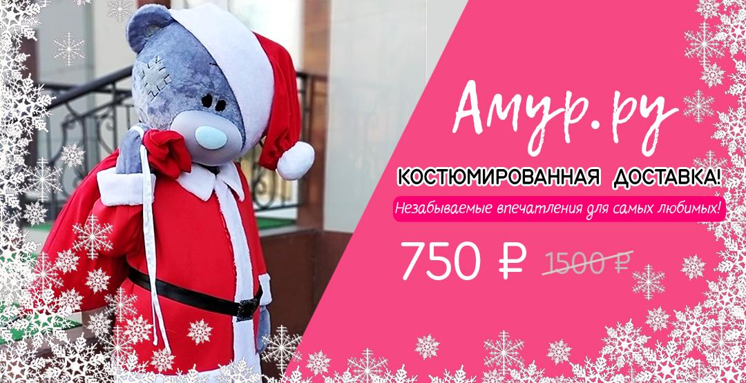 Костюмированное поздравление от компании «Амур.ру»