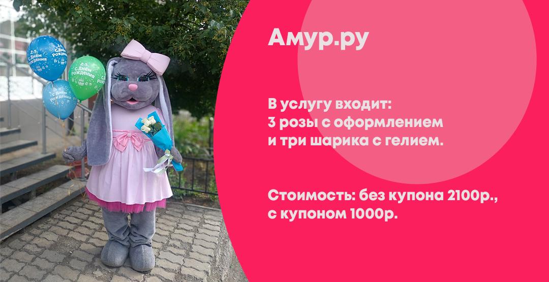 Костюмированное поздравление от компании + розы и шары «Амур.ру»