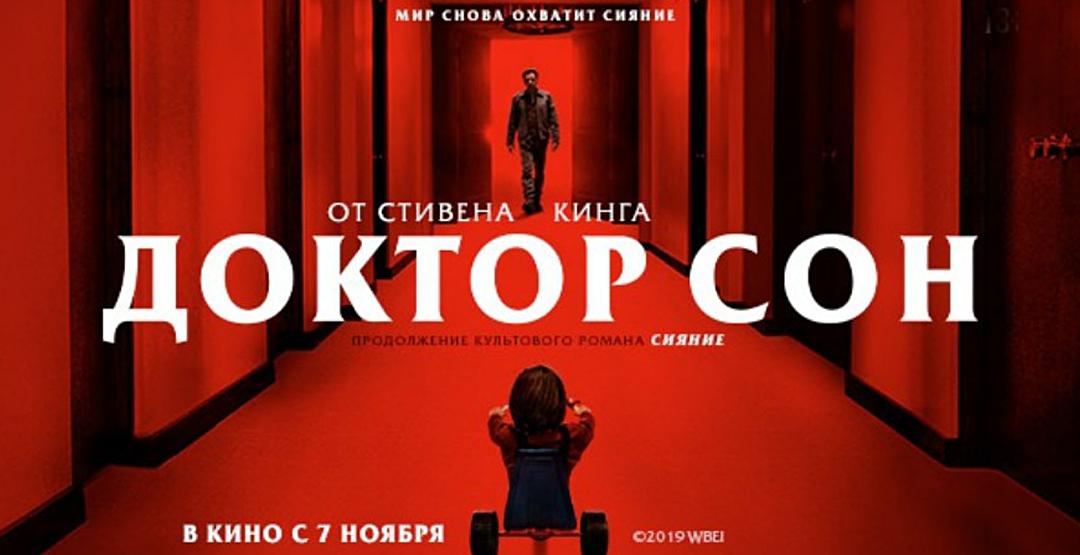 Фильм «Доктор Сон» 27 ноября в «Киноклубе» (18+)