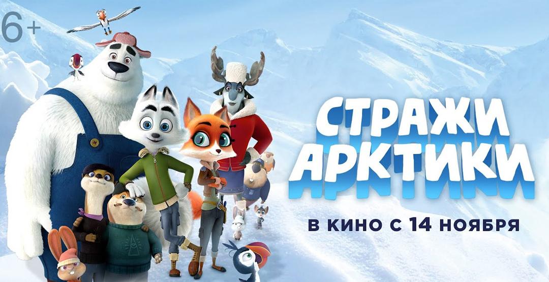 Мультфильм «Стражи Арктики» 27 ноября в «Киноклубе» (6+)