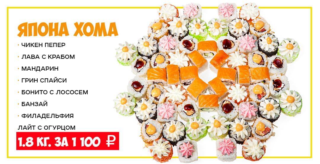 Сет «Япона Хома» от компании «Хомяк45»