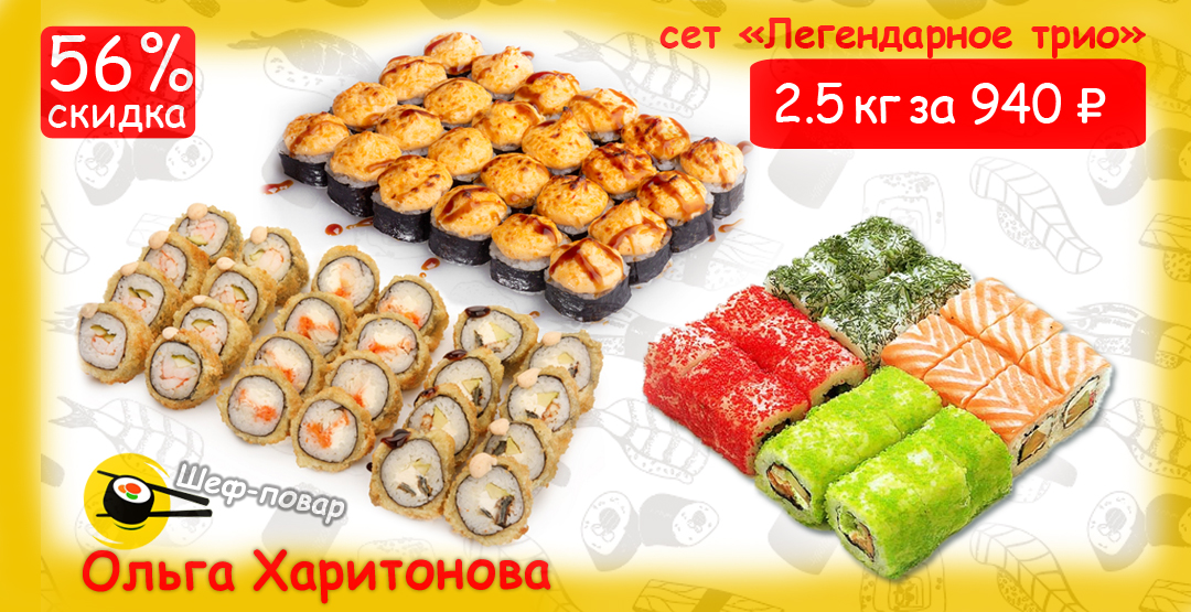 Комбо «Легендарное трио»+ бесплатная доставка от Шеф-повара Ольги Харитоновой