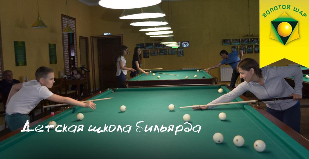 Детская школа бильярда в клубе «Золотой шар»