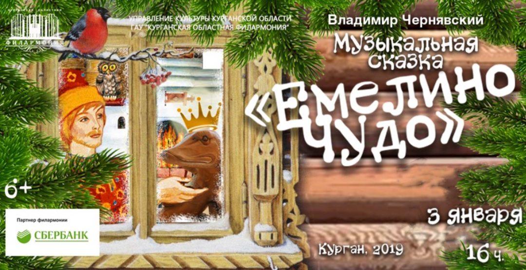 """Музыкальная сказка """"Емелино Чудо"""" в Филармонии (6+)"""
