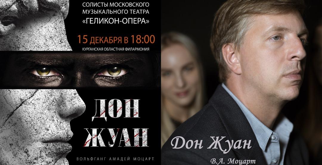 Концертное исполнение оперы Моцарта «Дон Жуан» от Московского музыкального театра «ГЕЛИКОН-ОПЕРА» в Филармонии (12+)