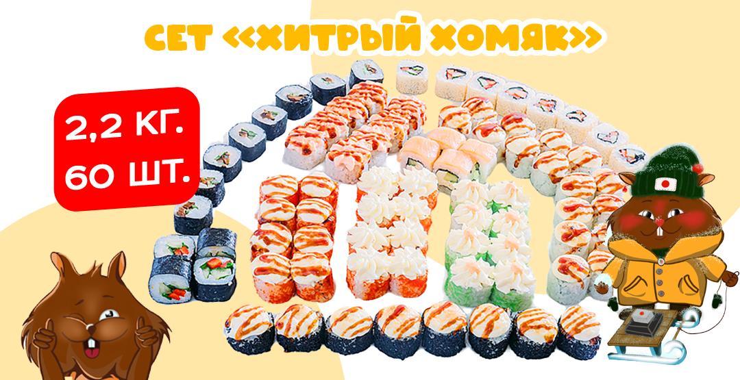Сет «Хитрый хомяк» весом 2.2 кг (60 шт.)+ бесплатная доставка от компании «Хомяк45»