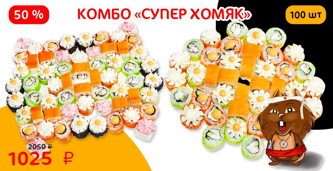Комбо «Супер Хомяк» Сет «Вечер с Хомяком»+Сет «Перекус» весом 3 кг. 100 шт.+ бесплатная доставка от компании «Хомяк45»