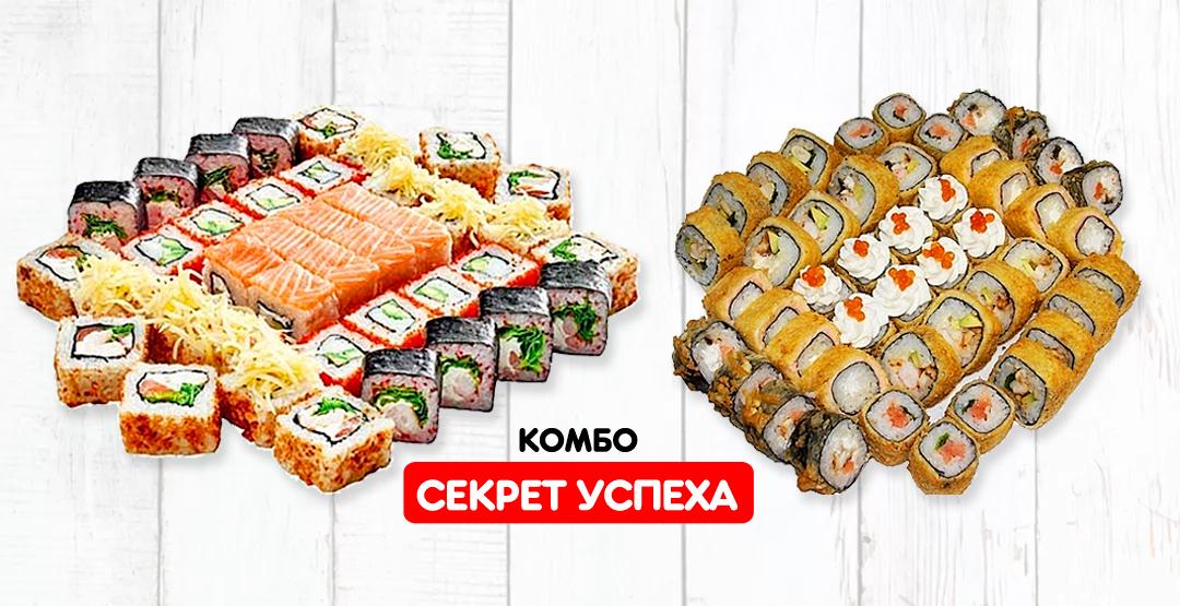 Комбо «Секрет успеха»+ бесплатная доставка от службы доставки «ПЕрец&СОль»