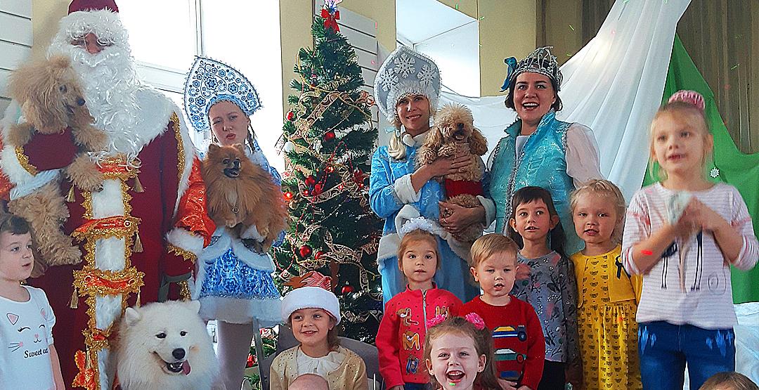 Детский квест «В поисках Нового года» с участием дрессированных собак ( 5+)