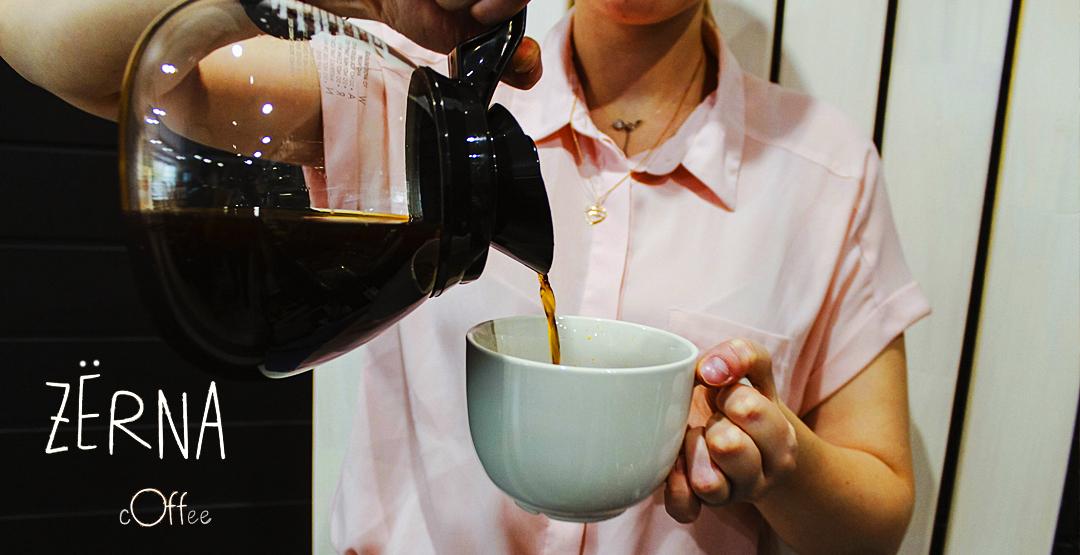Фильтр -кофе 250 мл от кофейни «Zërna»
