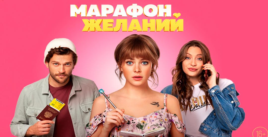 Фильм «Марафон желаний» в кинотеатре «Россия»
