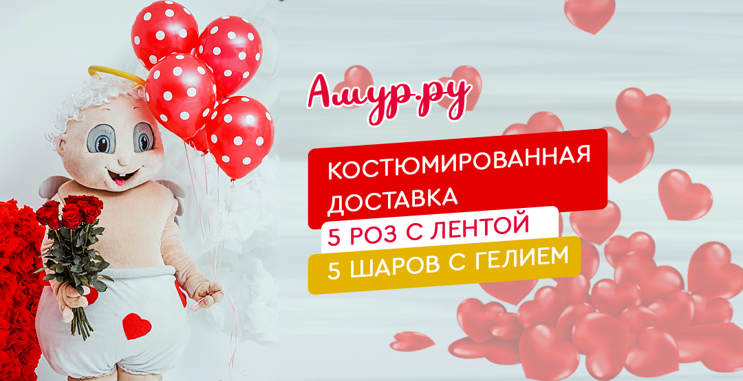 Костюмированное поздравление+5 роз с лентой и 5 шаров с гелием от компании «Амур.ру»