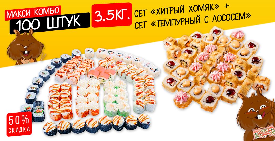 Комбо из 2-х сетов Хитрый хомяк +Темпурный с лососем весом 3.5 кг (100 шт.)+ бесплатная доставка от компании «Хомяк45»