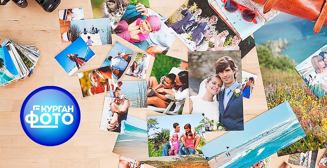 Печать 100 и более фотографий от фотосалона «КурганФото»