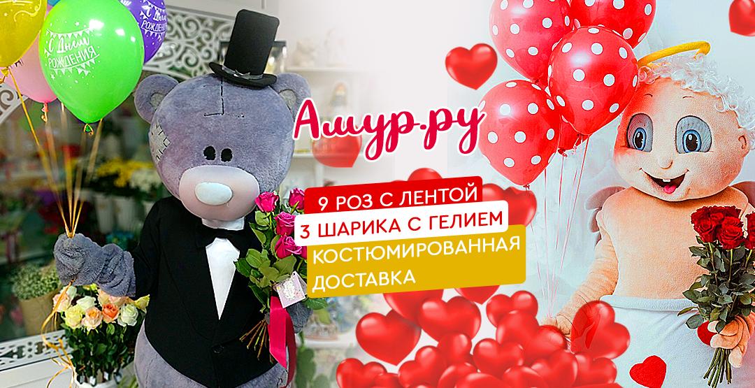 Подарок ко дню влюбленных (цветы и шары) от компании «Амур.ру»