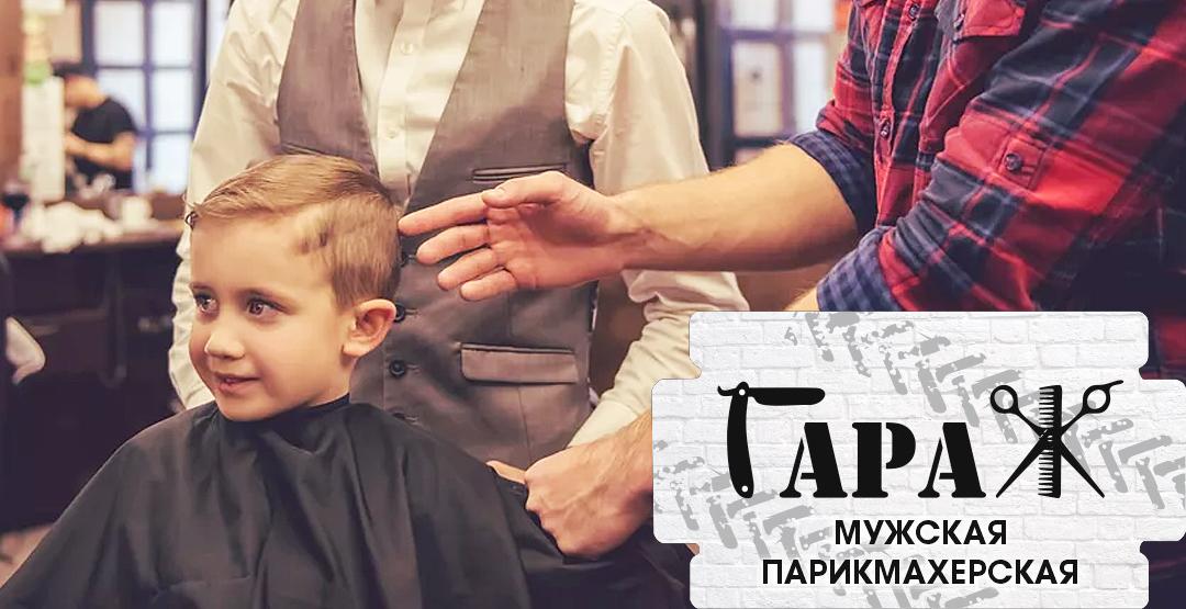 Детская стрижка в мужской парикмахерской «ГАРАЖ»