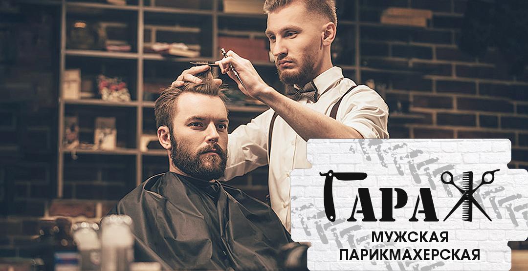 Мужская стрижка в мужской парикмахерской «ГАРАЖ»