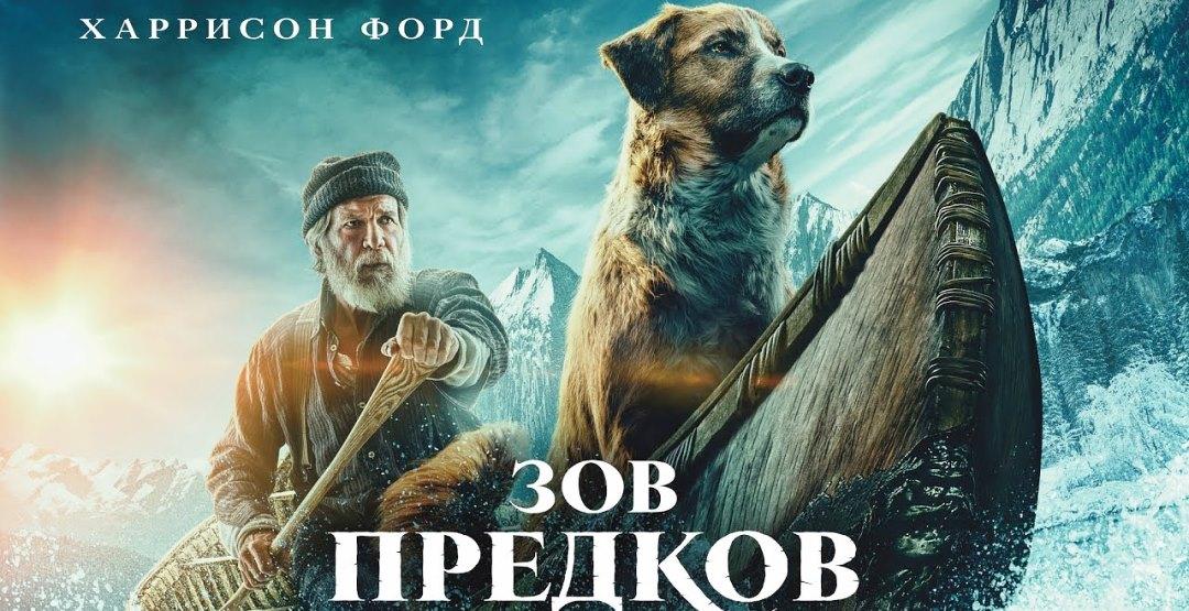 Фильм «Зов предков» в кинотеатре «Россия»