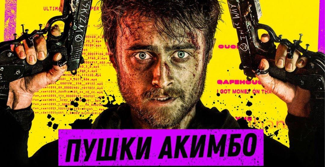 Фильм «Пушки Акимбо» в кинотеатре «Россия»