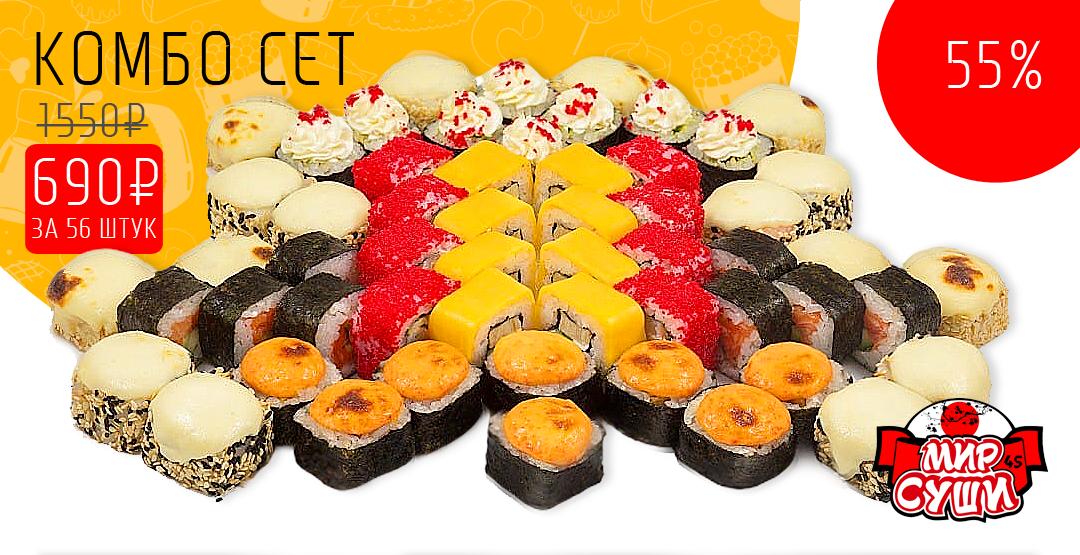 Комбо сет «Эверест» + бесплатная доставка от ресторана доставки «Мир Суши»