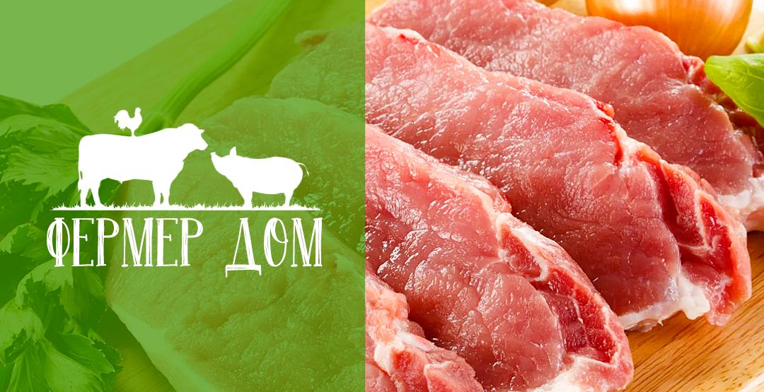 Домашнее мясо свинины от компании «Фермер Дом»