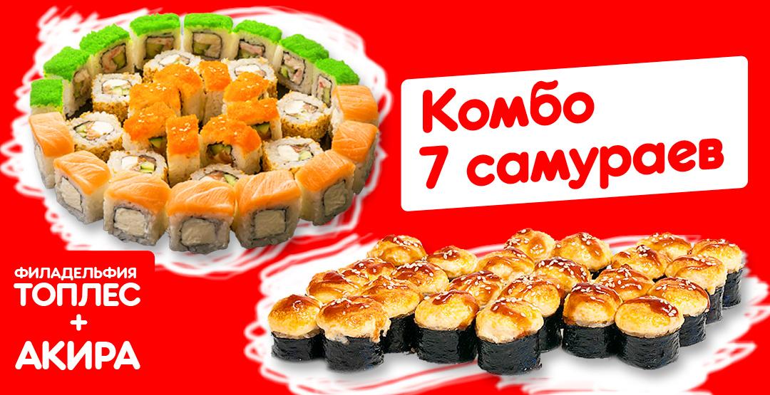 Комбо «7 самураев»+ бесплатная доставка от службы доставки «ПЕрец&СОль»