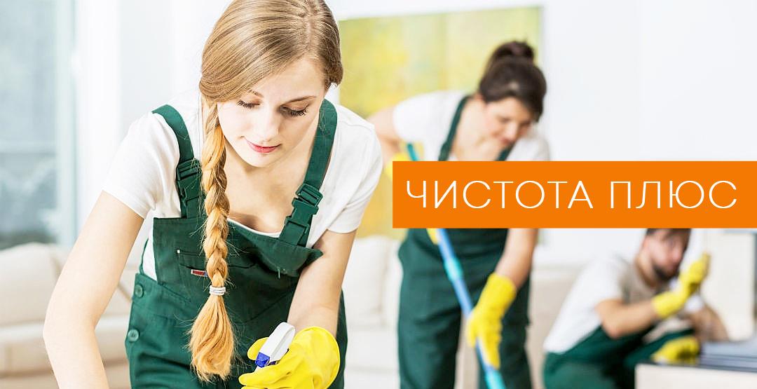 Уборка или химчистка в клининговой компании «Чистота Плюс»
