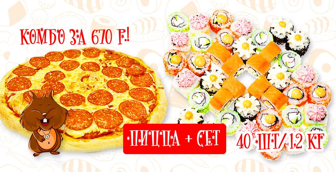 Комбо пицца «Пепперони» 30 см. + сет «Хоши»  весом 1.2 кг / 40 шт.+ бесплатная доставка от компании «Хомяк45»
