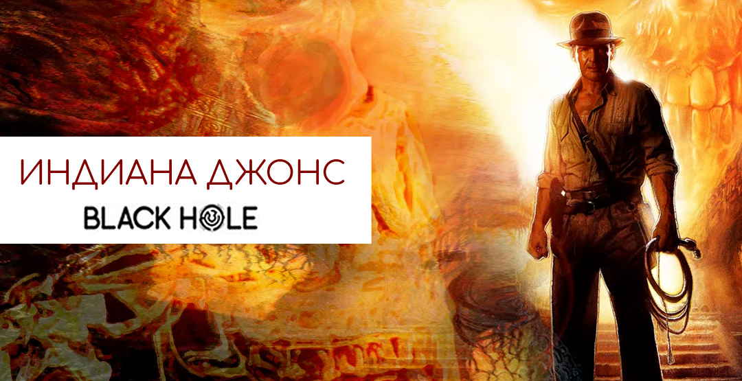 Квест в реальности «Индиана Джонс» от «Black Hole»