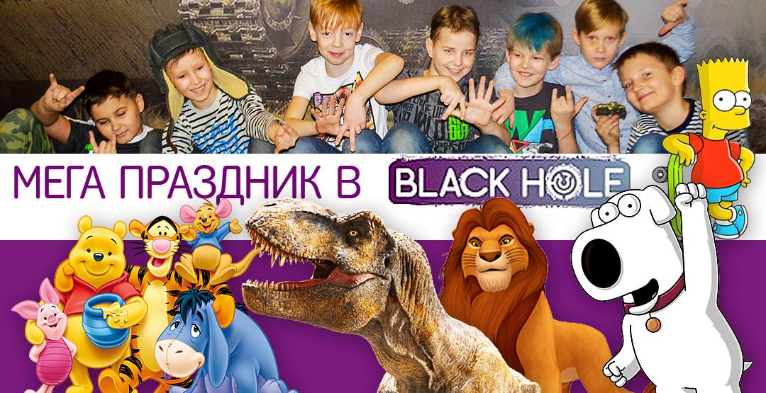 Мега программа для ребенка в «Black Hole»