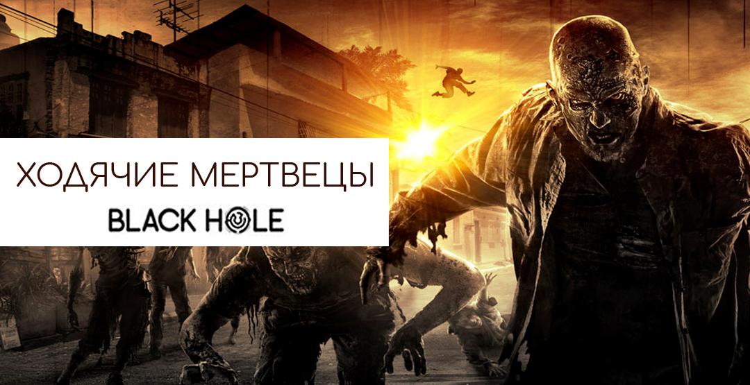 Квест в реальности «Ходячие мертвецы» от «Black Hole»