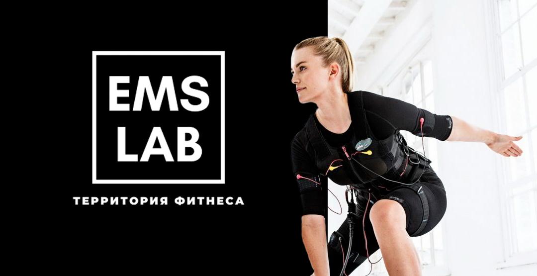 Пробная EMS тренировка в студии «Ems Lab»