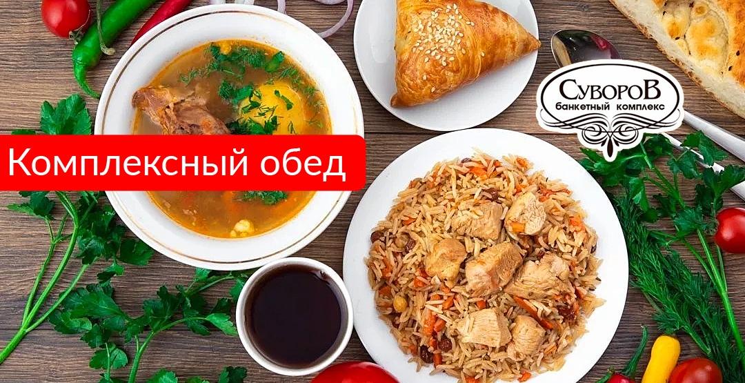 Комплексный обед в ресторане «Суворов»