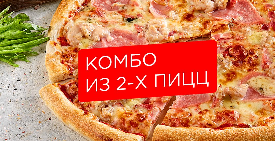 Комбо из двух пицц с ветчиной от компании  «Крошка енот»