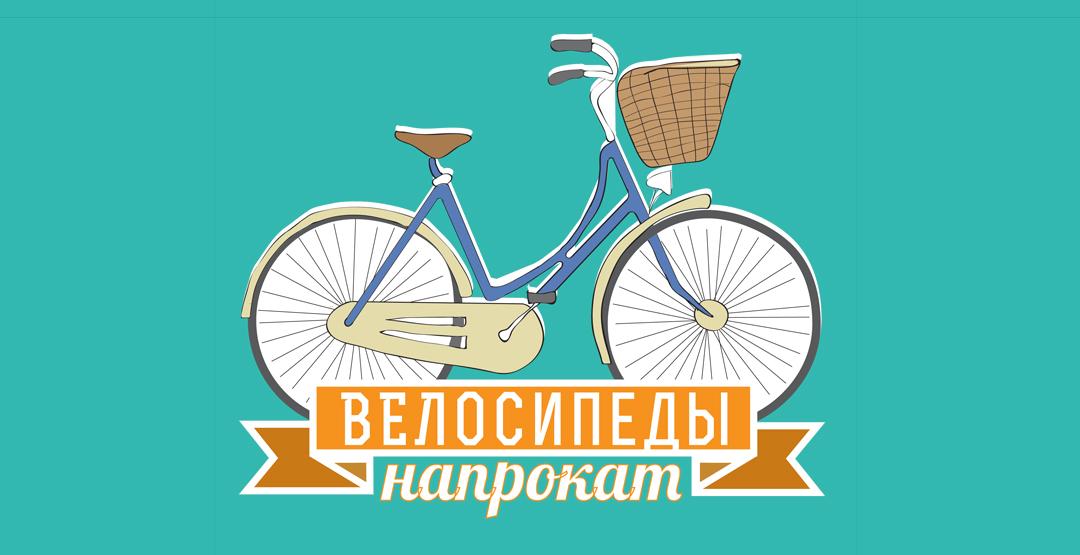 Велопрокат «Zаряд» в Заозерном!
