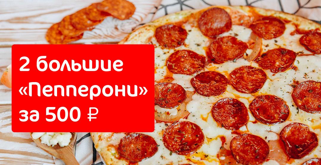 Комбо из двух пицц «Пепперони» от компании  «Крошка енот»