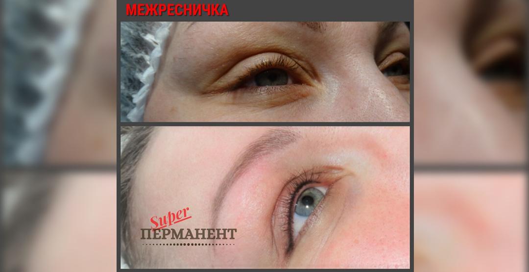 Перманентный макияж – Super ПЕРМАНЕНТ