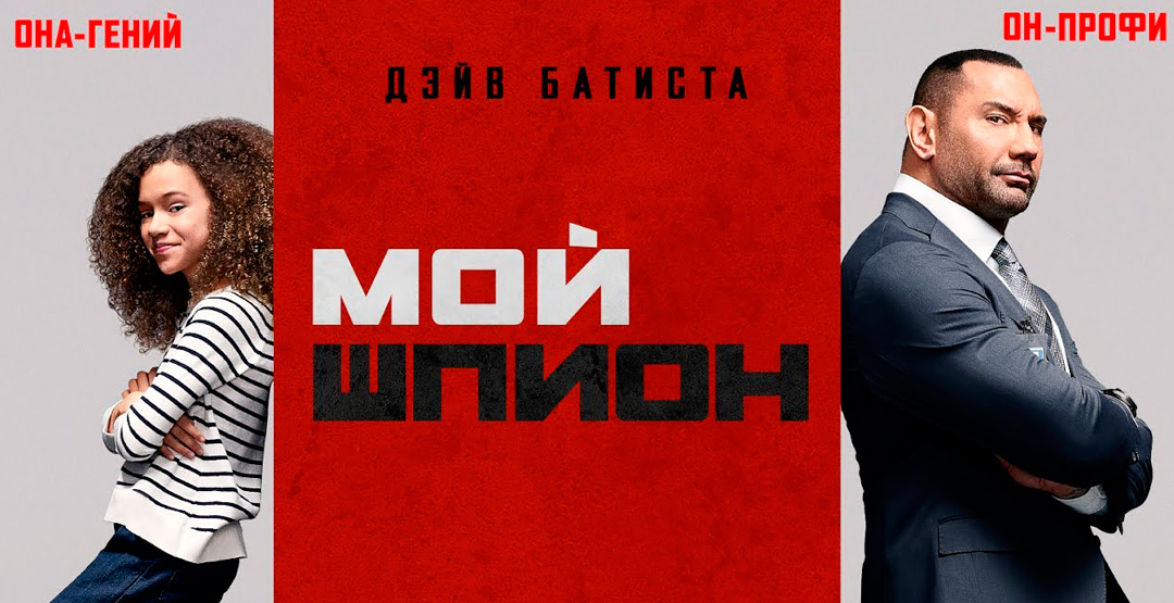 Фильм «Мой шпион» в кинотеатре «Россия»