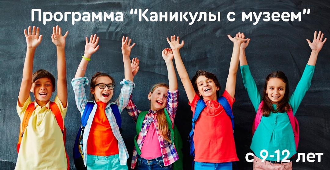 Однодневная программа «Каникулы с музеем» в Краеведческом музее (для детей 9-12 лет)