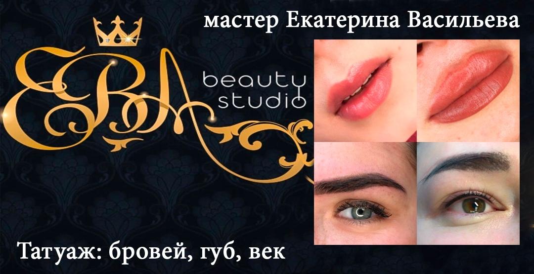 Перманентный макияж бровей от студии «EBA beauty»