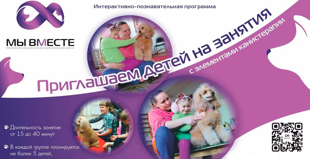 8 занятий с дрессированными собачками для деток (3+)
