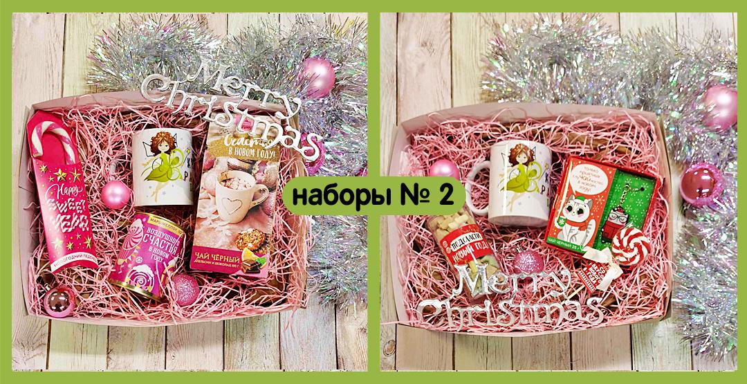 Подарочные наборы от совместных закупок «Дети в радость»