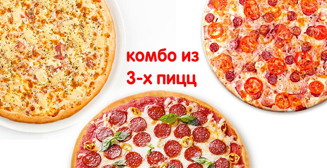 Комбо из трех пицц (30 см.) от компании «Деликатес» (Шеф Повар Харитонов)