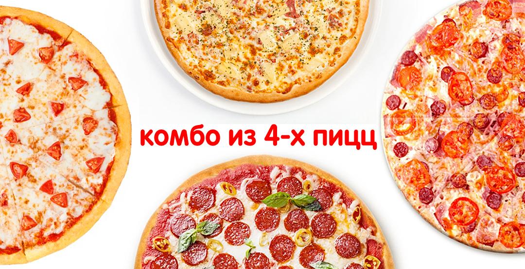 Комбо из четырех пицц (30 см.) от компании «Деликатес» (Шеф Повар Харитонов)