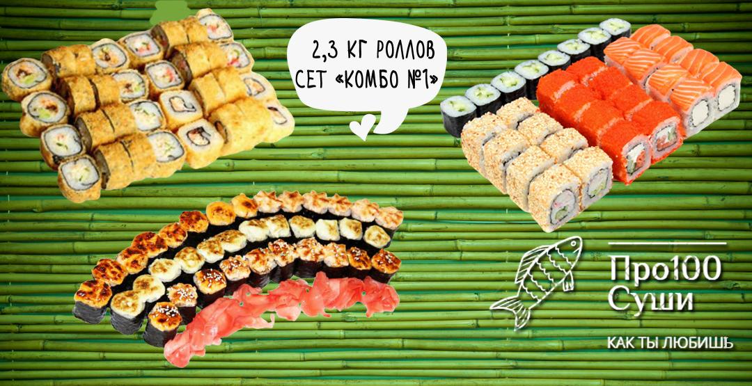 Сет «Комбо №1» весом 2,3 КГ от компании «Просто100 Суши» 96 шт + бесплатная доставка